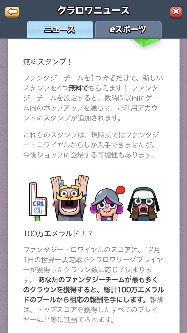 【クラロワ】ファンタジー・ロワイヤル!!