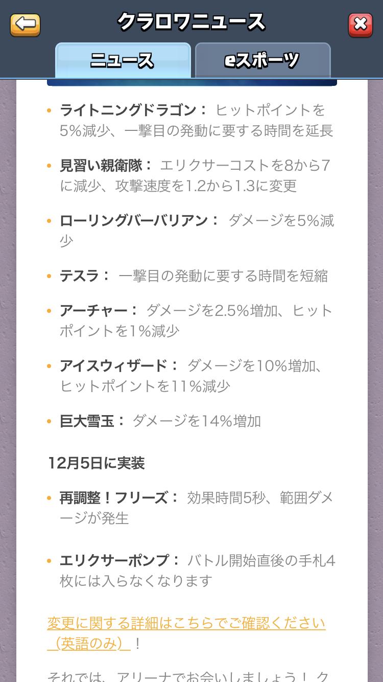 【クラロワ】12月の修正がやばい!