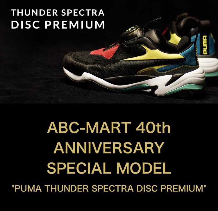 【PUMA】4月4日PM4:44発売 THUNDER SPECTRA DISC PREMIUM 国内40足限定